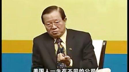 中国式团队管理03