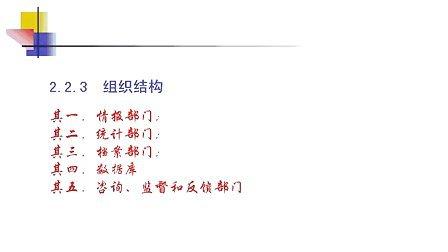 公共部门人力资源管理  上海交通大学 教程 076  07