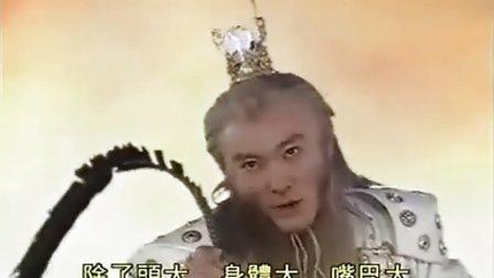 齐天大圣孙悟空【粵語】08
