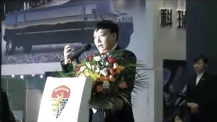 广州车展青年汽车总裁庞青年亮相竞悦新车发布会