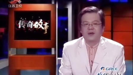 """传奇故事:2008-09-18_""""大哥""""的真相"""