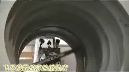 飞马特镗大孔径工件加工视频