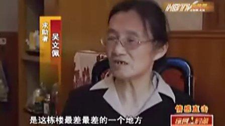 吴婆婆十二年有家不能归 帮女郎多方沟通求解围