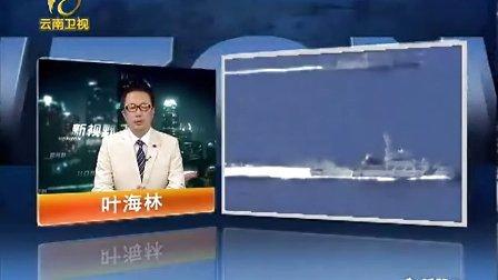 """[新视野]20130925_日媒:""""中日开战的最后一根稻草""""将随时出现"""