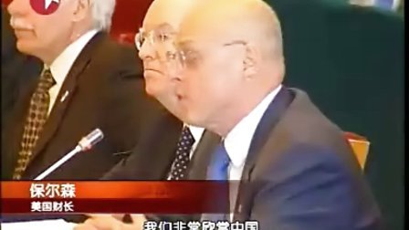 中美经济对话:汇率不再成热点