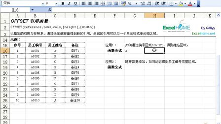 Excel实战技巧精粹【Excel Home】offset,index