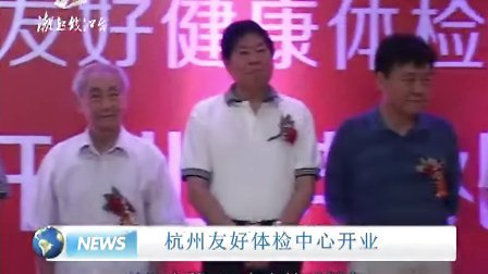 杭州友好体检中心在滨江隆重开业
