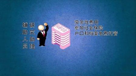路在脚下--国家促进高校毕业生就业政策措施宣传片