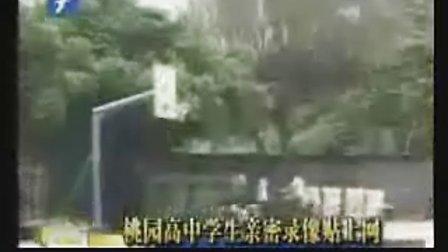 台湾高中学生亲密录相曝光