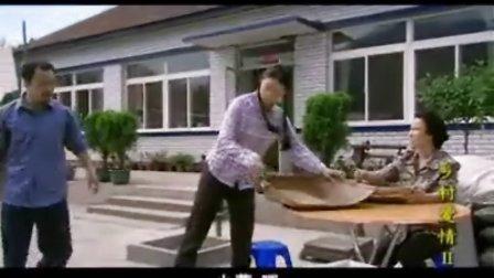 乡村爱情II 第11集