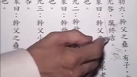 林武樟-易经易理研究_ijn09