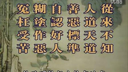 圣贤教育 改变命运第01集0017