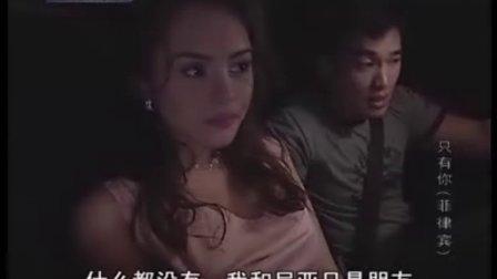 菲律宾电视剧只有你28