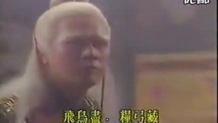 《郑伊健》金蛇郎君20集全19国语VCD