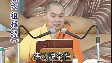 慧律法师国语新版《六祖坛经》(16)