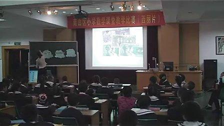 购物买文具王莉梅二年級小学數學课堂展示观摩课实录视频视频