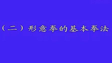 朱天册 形意拳函授教材04