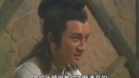 1984版魔域桃源 02