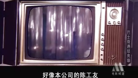 巴士奇遇结良缘(高清 国语对白 中文字幕)