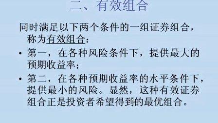 上海交通大学证券投资分析25