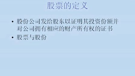 上海交大]证券投资分析02