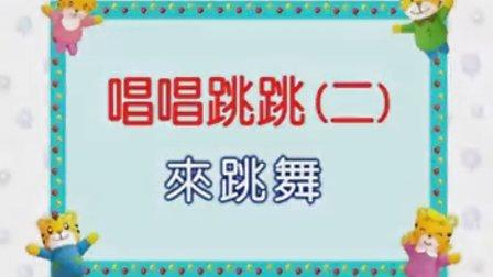 [VCD][巧虎][巧連智][幼幼版]2003-08[玩的安全]