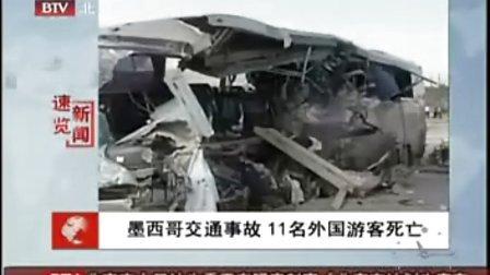 墨西哥交通事故 11名外国游客 15人受伤