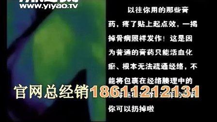 ◆天球小活络丸◆天球活络丸官方网站◆厂家总经销直销◆买5送2●