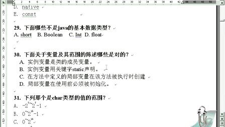 IBM公司和上海市劳动局双认证Java培训课程18