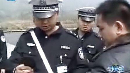 假警察开奔驰 高速路上露馅