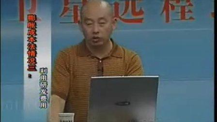 张中秀-方法篇-09《企业纳税筹划实务》