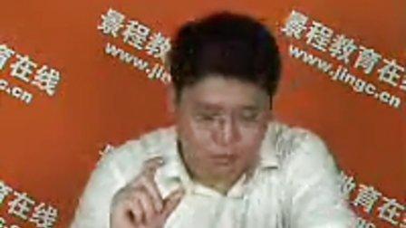 [08证券从业资格考试视频][证券投资基金]01