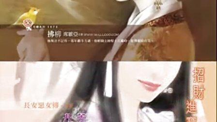 古装美女MV《仙剑问情》