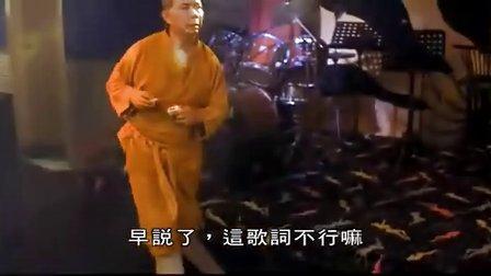 周星驰《少林足球》粤语