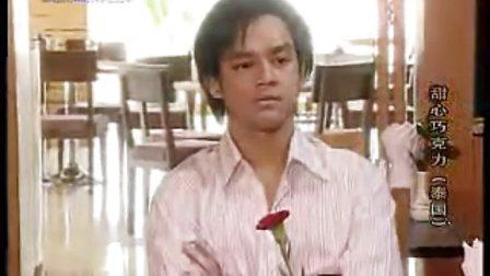 泰国电视连续剧《甜心巧克力》12
