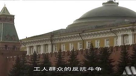 [世界历史].073.俄国资产阶级民主革命