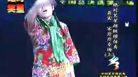 脱口秀 丹丹经典台词串烧(06)公晓莉(模仿宋丹丹)