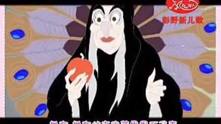 摇篮网 彭野新儿歌 白雪公主