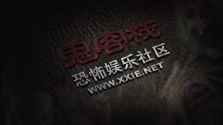 鬼咒(1)