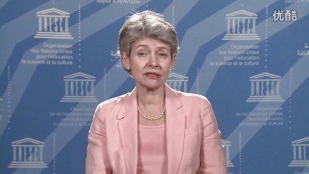 教科文组织总干事伊琳娜•博科娃发表迎接世界教师日的讲话