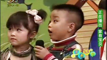 鞍山电视台:家有宝贝(20090425)