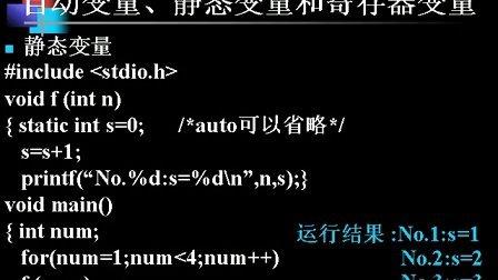 边用边学C语言视频教程--第九讲