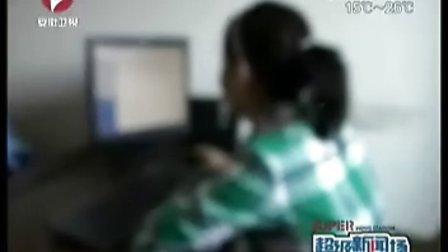 女大学生会网友被逼裸聊