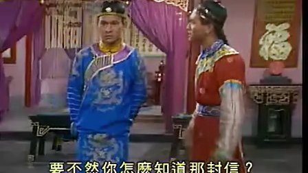 皇上保重09(刘德华 刘嘉玲)