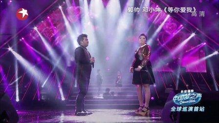 中国梦之声全球巡演 130926 高清版