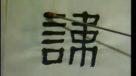 中央电视台书法讲座--隶书技法