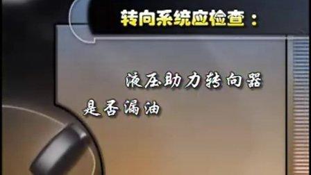 技能培训:汽车修理工(3)