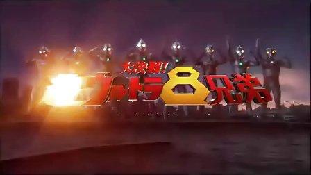 大决战!超奥特8兄弟 特典02