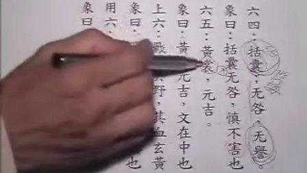 林武樟-易经易理研究_ijn03