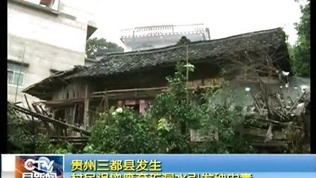 贵州三都县发生村民误饮废弃铜矿引发砷中毒130927早新闻